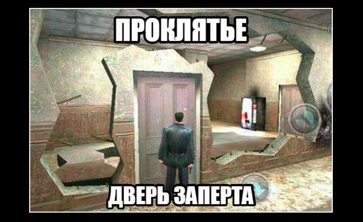 Дверь закрыта