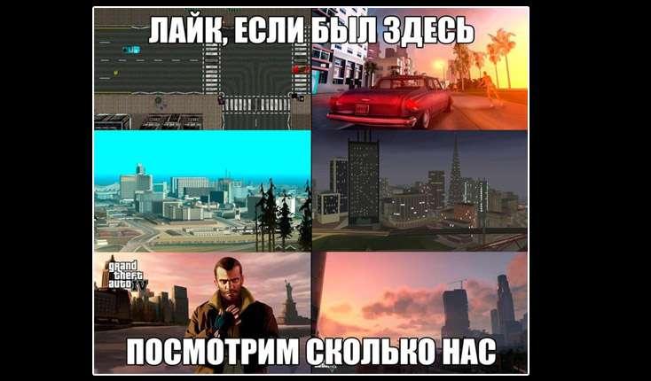 Ностальгия по GTA