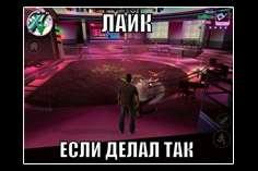 Делал так в GTA Vice City?