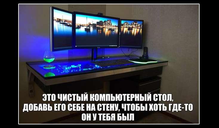 Чистый компьютерный стол