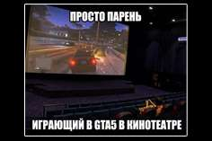 GTA 5 в кинотеатре