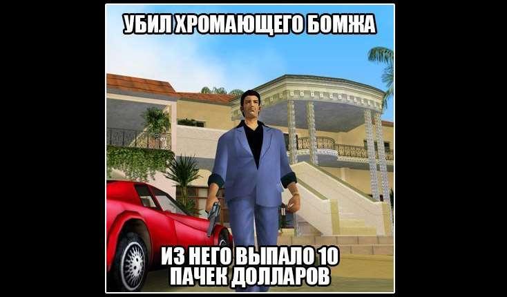 Бомжи богачи из GTA