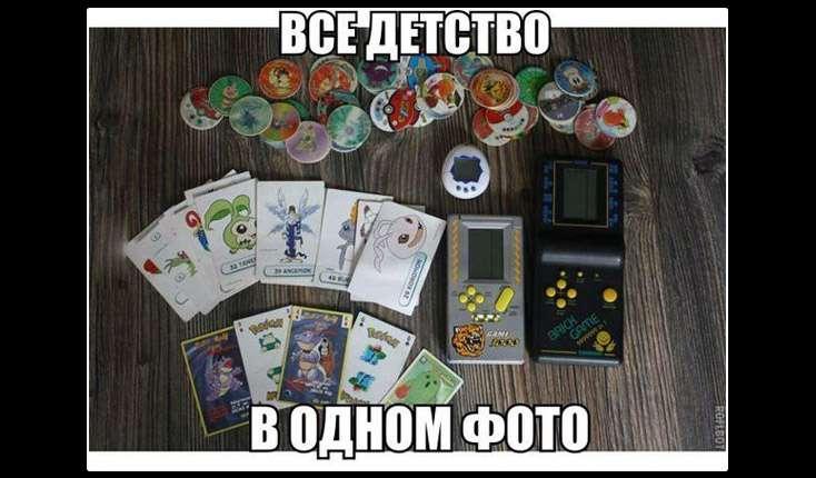 Игры моего детства