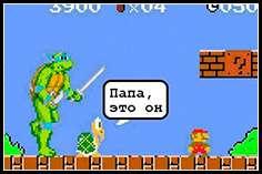 Марио вляпался