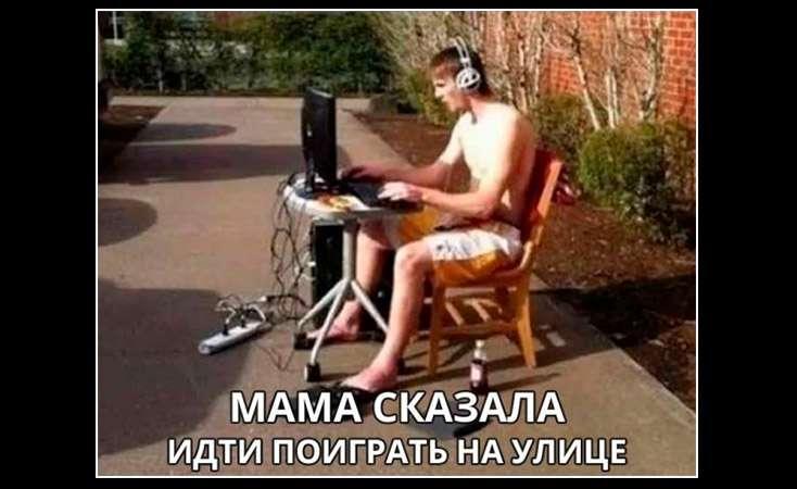 Сынок, поиграй на улице