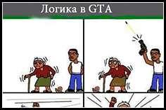 Логика в GTA