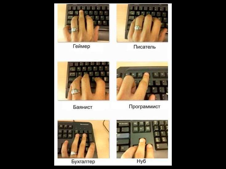 Геймер, писать… нуб
