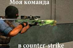 Моя команда в Counter Strike